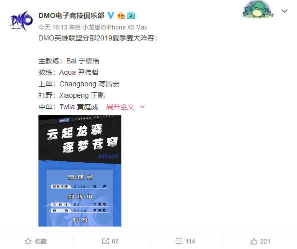 DMO公布夏季赛阵容:原班人马欲冲击更高荣耀
