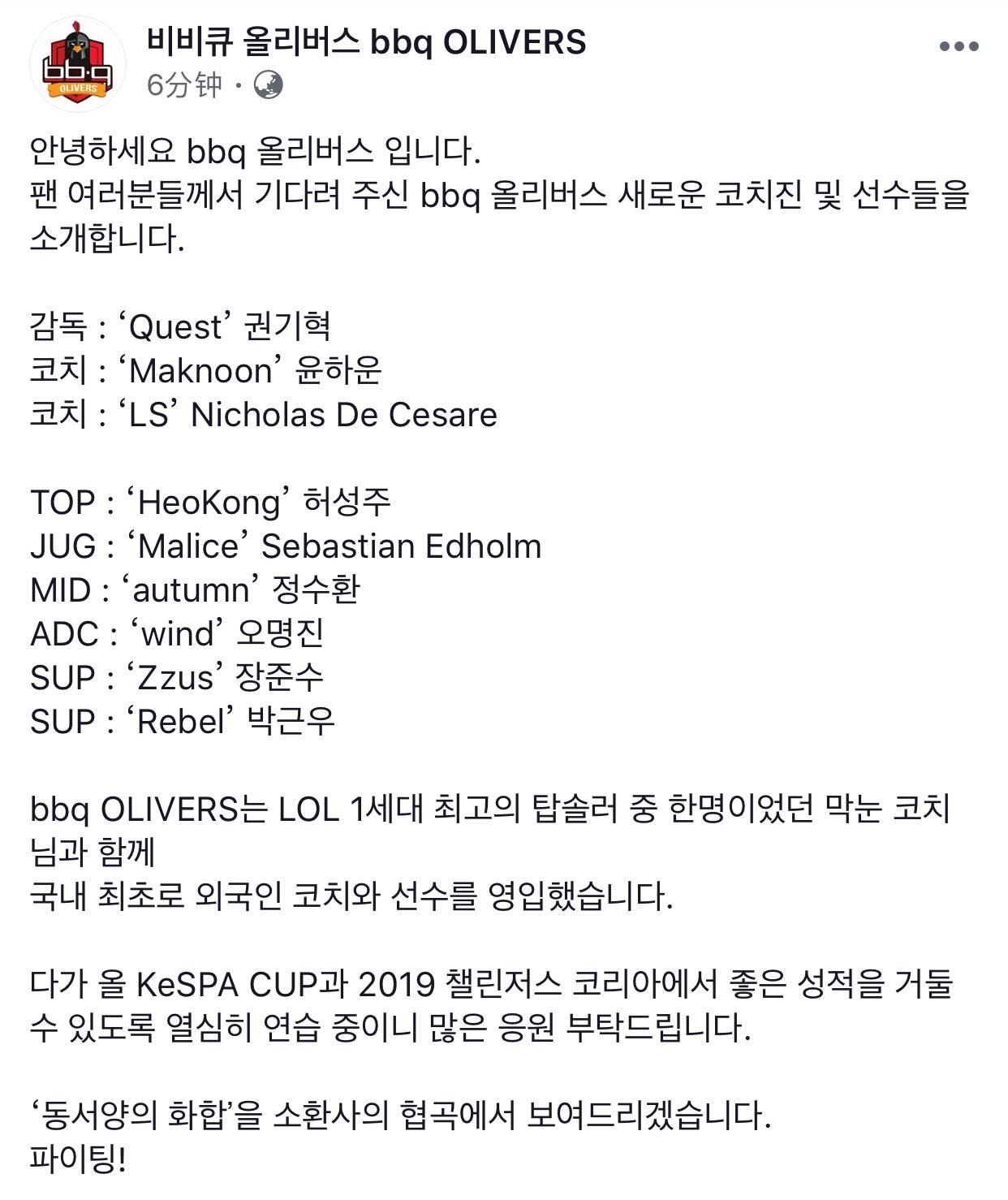 BBQ公布新阵容:韩国首次引入外国教练与选手